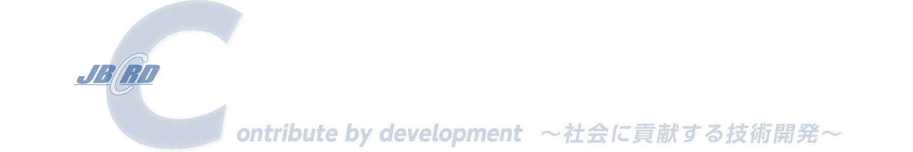 Contribute by development 〜社会に貢献する技術開発〜